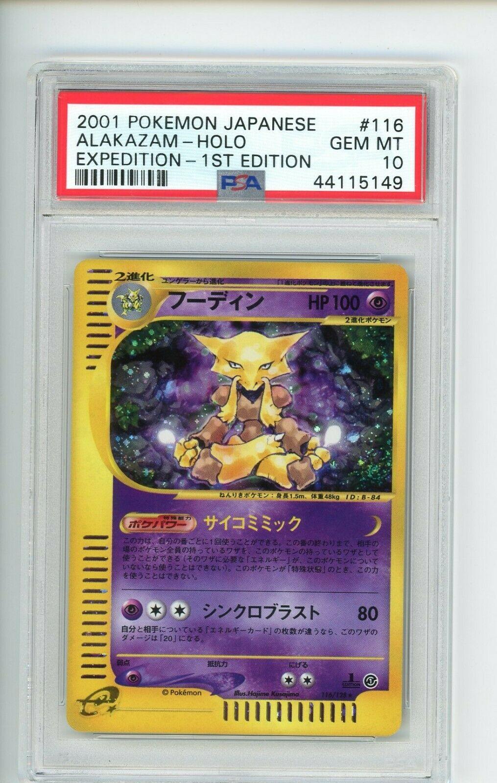 PSA 10 POKEMON JAPANESE ALAKAZAM 116128 CARD 2001 1ST ED ESERIES EXPEDITION