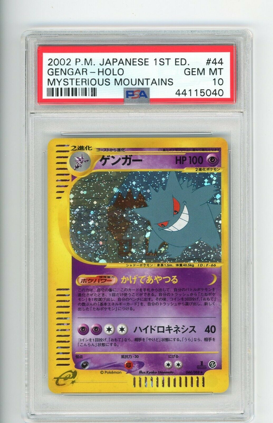 PSA 10 POKEMON JAPANESE GENGAR 4488 CARD 2002 1ST ED ESERIES SKYRIDGE