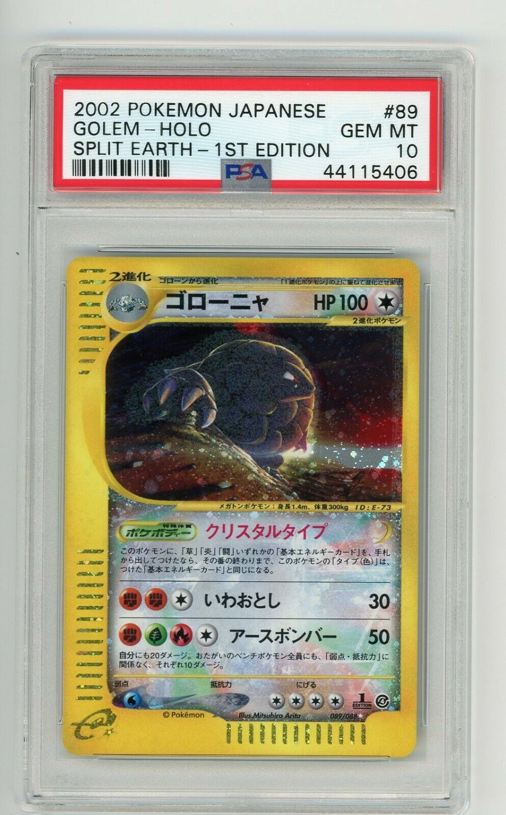 PSA 10 POKEMON JAPANESE CRYSTAL GOLEM 089 CARD 2002 1ST ED ESERIES AQUAPOLIS