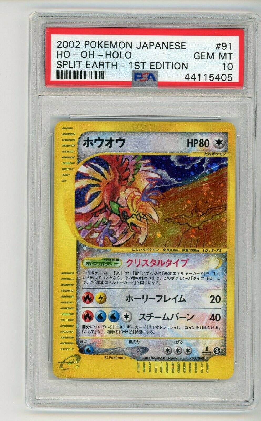 PSA 10 POKEMON JAPANESE CRYSTAL HOOH 091 CARD 2002 1ST ED ESERIES AQUAPOLIS