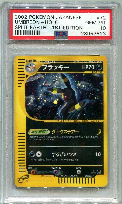 JAPANESE Pokemon card 2002 UMBREON 072088 1st Edition HOLO PSA 10 GEM MINT
