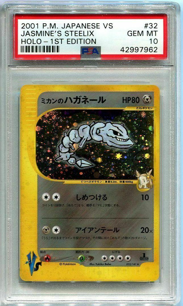 JAPANESE Pokemon card 2001 JASMINES STEELIX 032141 1st Edition PSA 10 GEM MINT