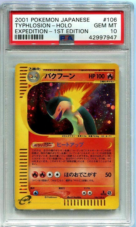 JAPANESE Pokemon card 2001 TYPHLOSION 106128 HOLO 1st Edition PSA 10 GEM MINT