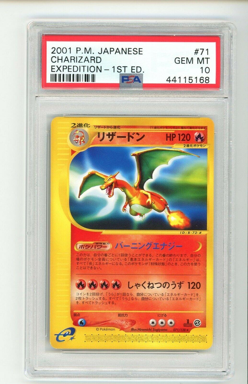PSA 10 POKEMON JAPANESE CARD EXPEDITION 1ST EDITION CHARIZARD  2001 071128