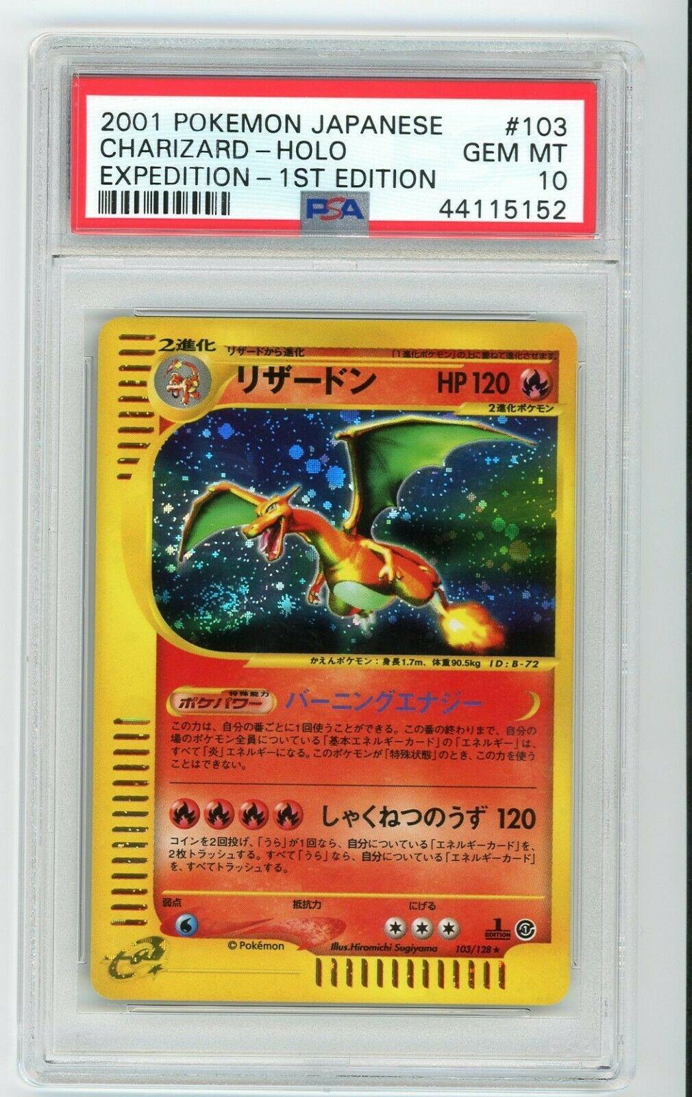 PSA 10 POKEMON JAPANESE CHARIZARD 103128 CARD 2001 1ST ED ESERIES EXPEDITION