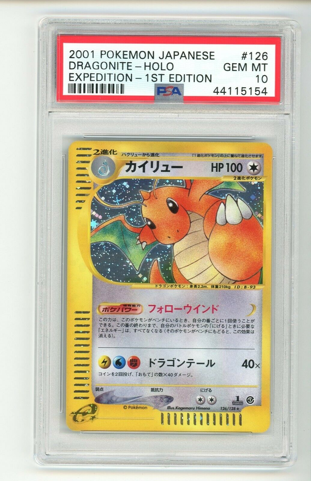 PSA 10 POKEMON JAPANESE DRAGONITE 126128 CARD 2001 1ST ED ESERIES EXPEDITION