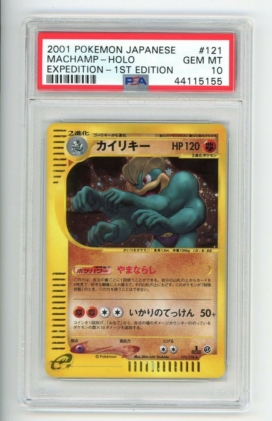PSA 10 POKEMON JAPANESE MACHAMP 121128 CARD 2001 1ST ED ESERIES EXPEDITION