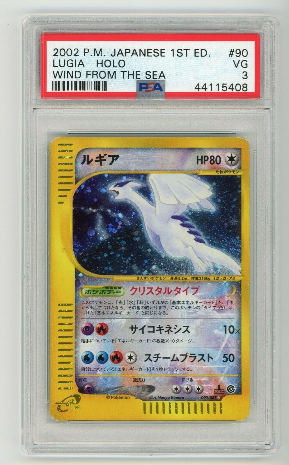 PSA 3 POKEMON JAPANESE CRYSTAL LUGIA 090 CARD 2002 1ST ED ESERIES AQUAPOLIS