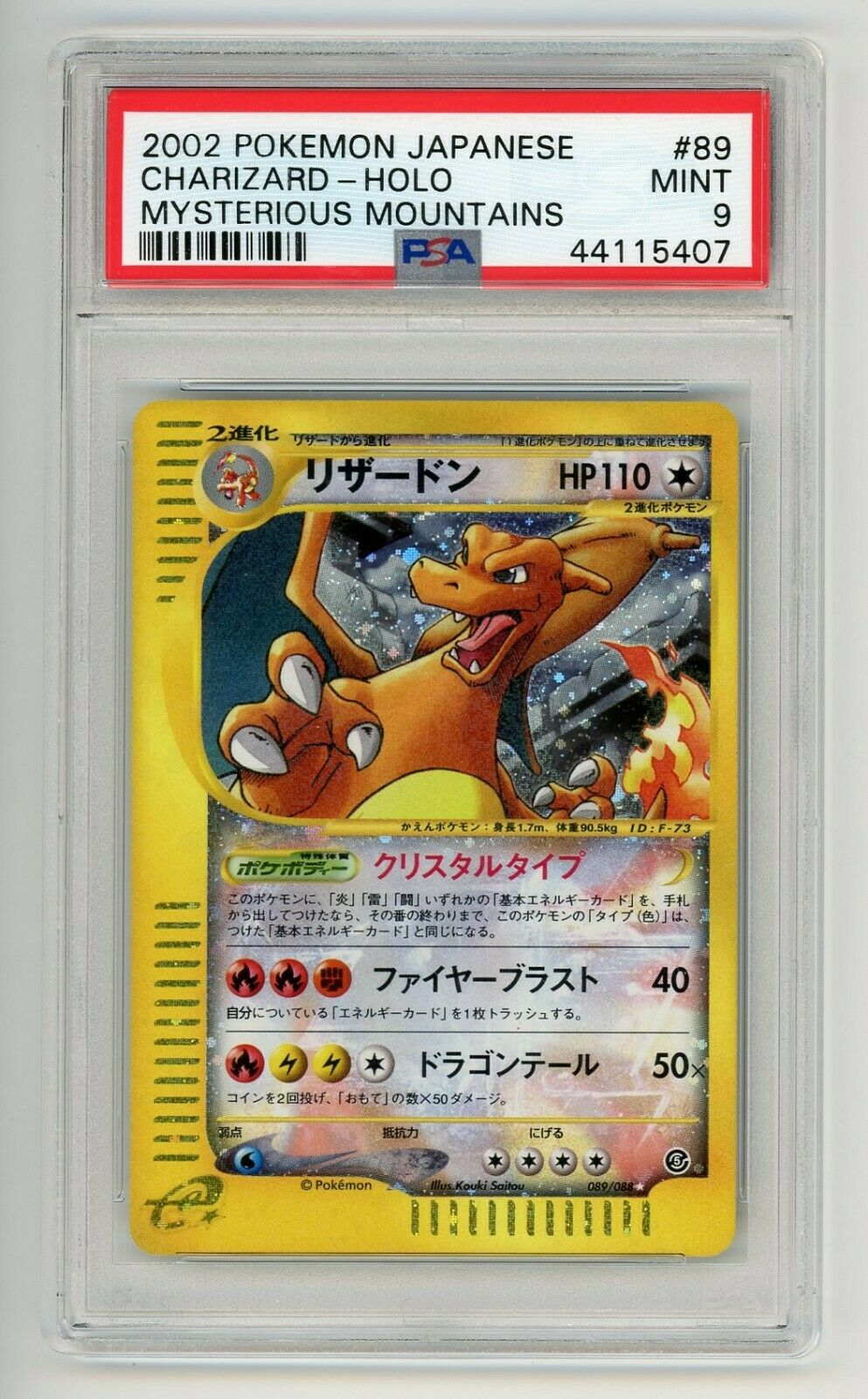 PSA 9 POKEMON JAPANESE CRYSTAL CHARIZARD 089 CARD 2002 1ST ED ESERIES SKYRIDGE