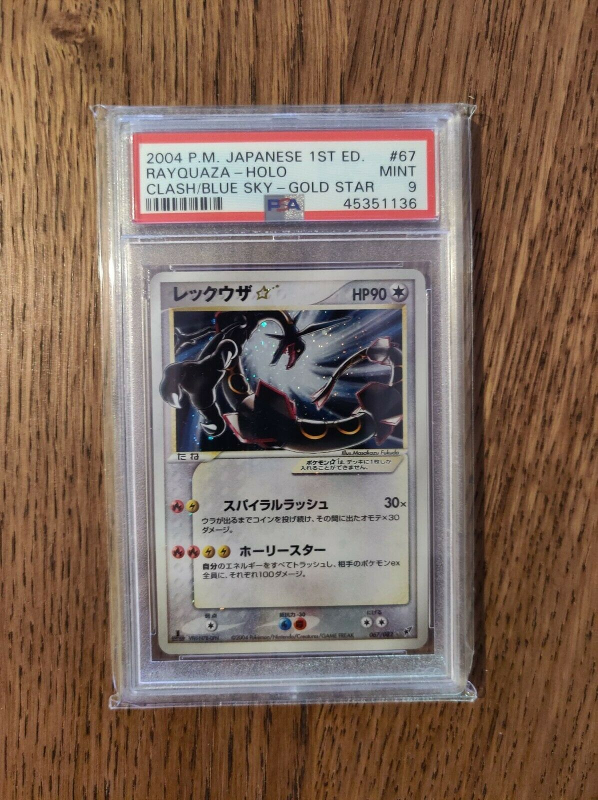 Pokemon Rayquaza Goldstar Japanese PSA 9 First Edition