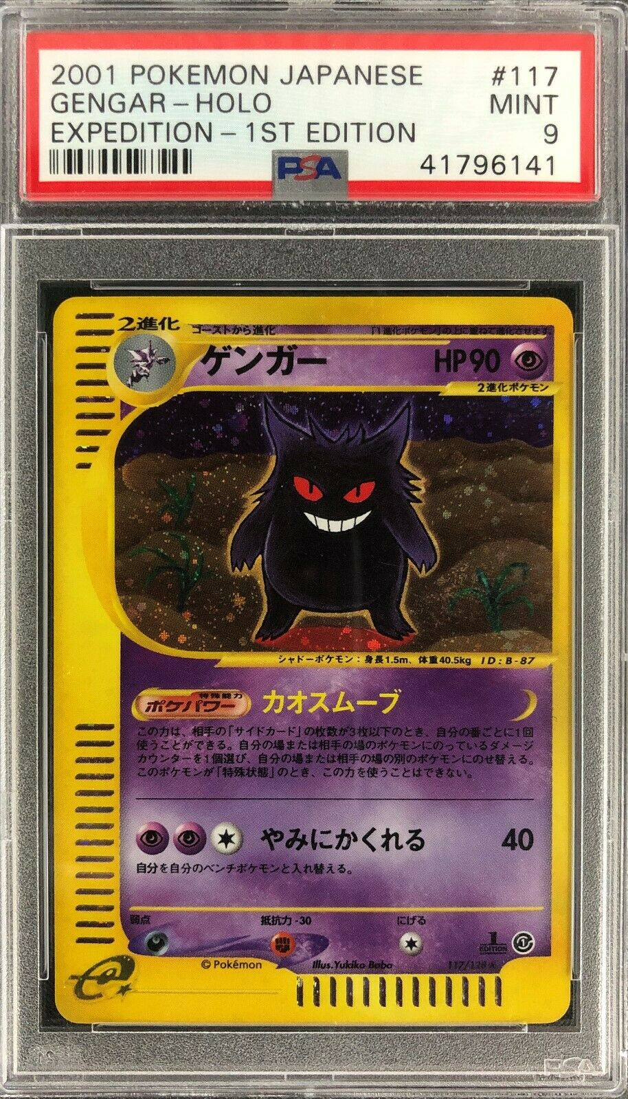 1st Edition Gengar Expedition Holo Shiny Pokemon Card Mint PSA 9