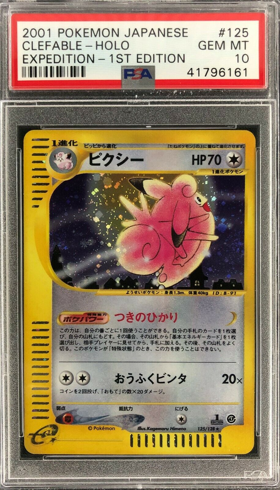 1st Edition Japanese Clefable Expedition Holo Shiny Pokemon Card Mint PSA 10