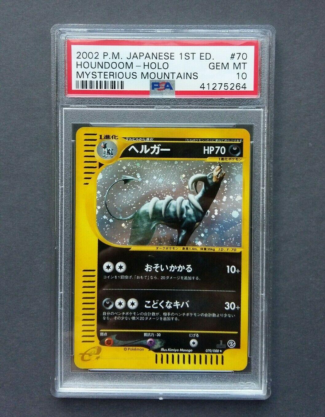 PSA 10 Houndoom Mysterious mountains Holo 070088 Pokemon Card JAP