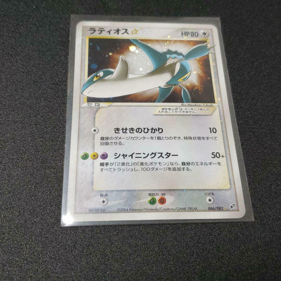 Latios gold star pokemon card EX Deoxys japanese Nintendo promo 066082 2004 1st