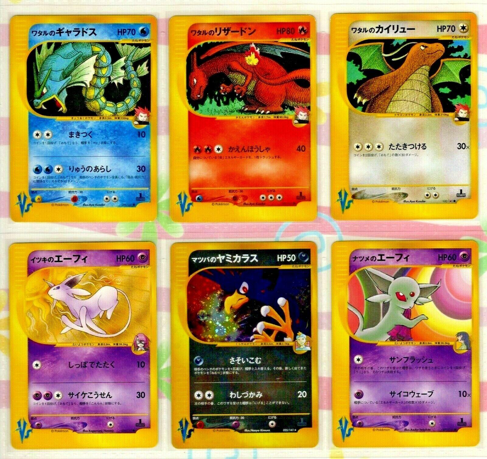 POKEMON CARD2001 VS x 6 LANCES CHARIZARD GYARADO SABRINAS ESPEON 1STJAPANESE