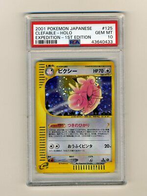 Pokemon PSA 10 Gem Mint Clefable 1st Edition Japanese Expedition Holo Card 125