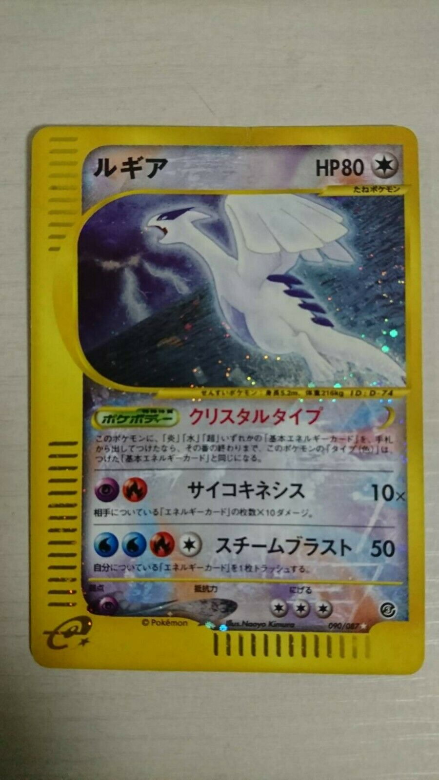 Last One pokemon Card Crystal Lugia Holo 1st edition