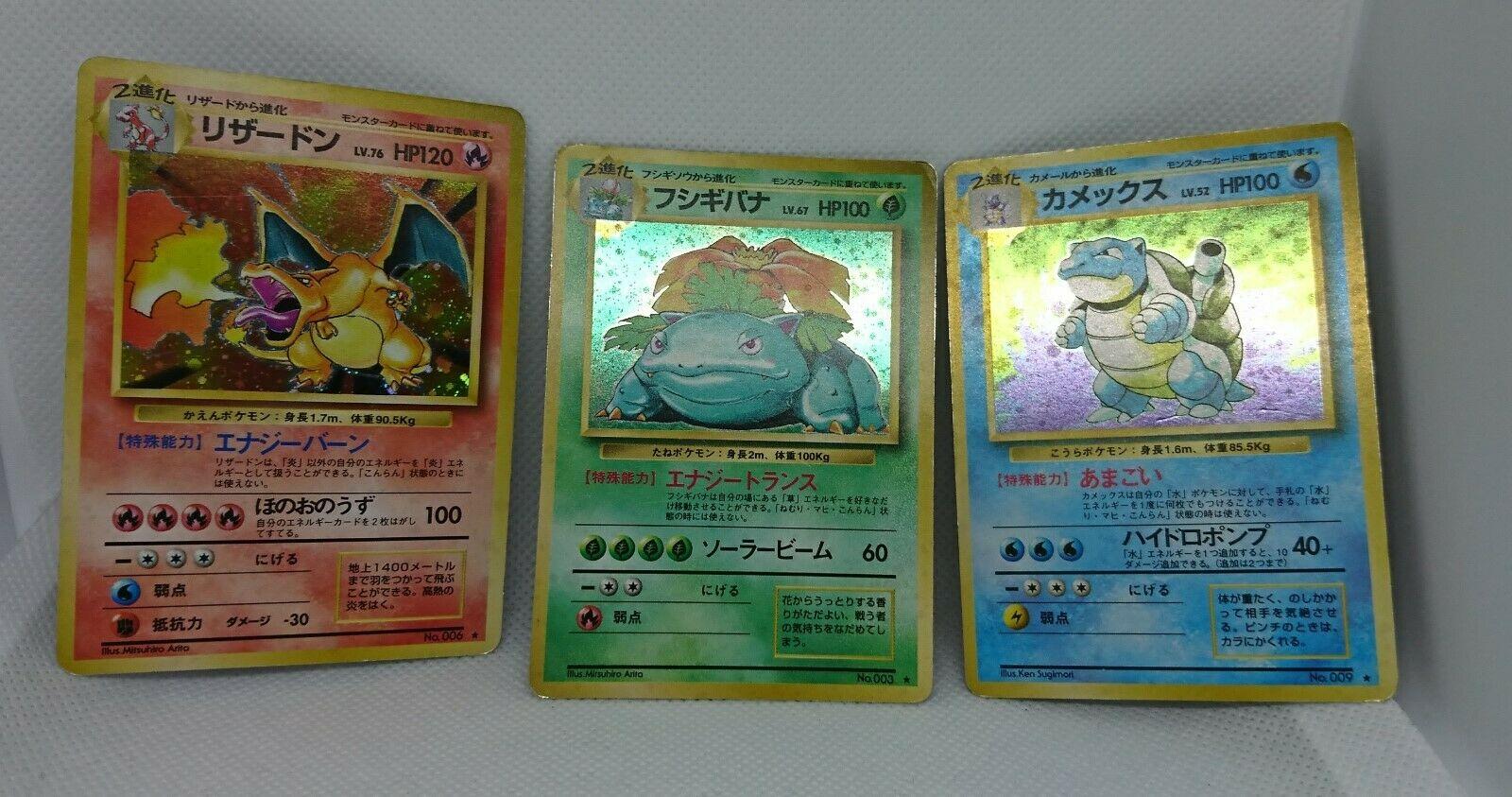 Pokemon Card First 1st Edition Charizard  Venusaur  Blastoise Japanease Horo